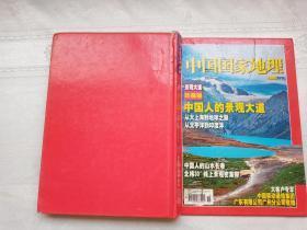 中国国家地理 2006.10