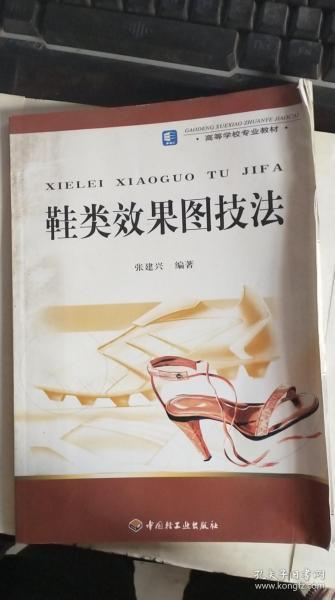 鞋类效果图技法/高等学校专业教材