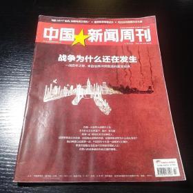 中国新闻周刊 2014年第27期 总第669期