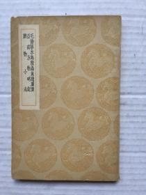 民国初版:毛诗草木鸟兽虫鱼疏广要 益部方物略记 辨物小志