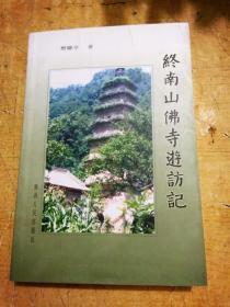终南山佛寺游访记【赠书盖章】