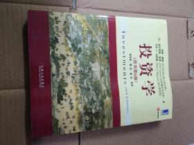 投资学(原书第6版) 中文版