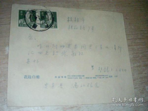 邮票:普8 空军战士 两张合售(贴在花阴白蝶小画片上,带有戳)