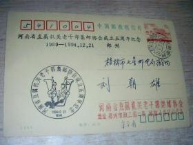 1992年JYY 明信片【15分】河南省直属机关老干部集邮协会成立五周年纪念1994年