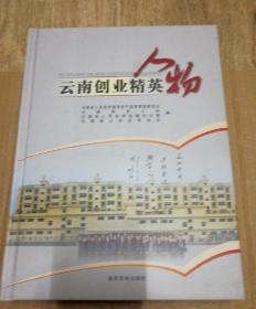 云南创业精英人物