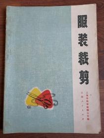 服装裁剪【1970年版 带毛主席语录 林题词 品相保存较佳】