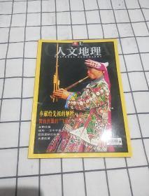 华夏人文地理2002.8