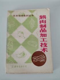 熟肉制品加工技术(上海市食品公司)