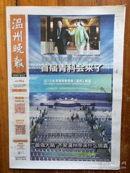 温州晚报,2019年10月26日,首届青科会来了,青科会特别报道。第9535期,今日16版。原地报。