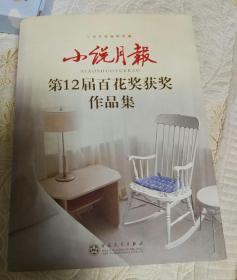 小说月报:第13届百花奖获奖作品集