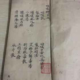 咽疾口舌吹瑶总方(咽喉疾病秘方,手抄本)