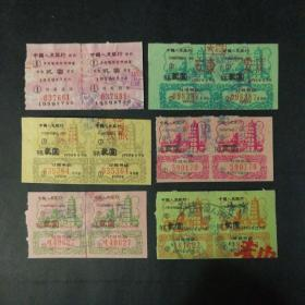 1959年7一12月(第1一6期)陕西省另存整取有奖储蓄贴花双联