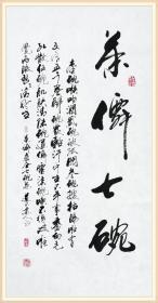 【保真】知名书法家杨向道(道不远人)精品力作:卢仝《七碗茶》