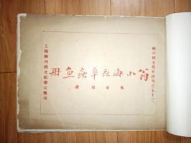 清代宣统初版8开铜版纸珂罗版 《翁小海花草虫鱼册》 风雨楼藏。精美