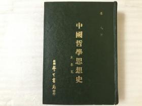 中国哲学思想史  (一精装七平装) 共八册全