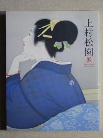 全网唯一 上村松园展 日本画工笔重彩人物画集 日本美人画 日文原版