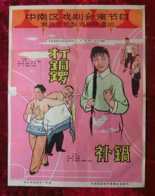 1开电影海报:打铜锣补锅(1965年上映)主演:李谷一
