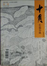 《十月长篇小说》 2006年第1期(莫言《生死疲劳》 及阎连科作品等2部长篇)