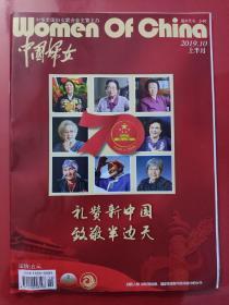 中国妇女2019年10月上半月。礼赞新中国,致敬半边天。