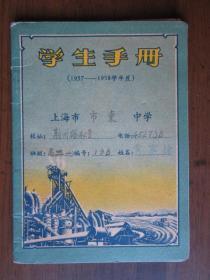 1957年上海市市东中学学生手册