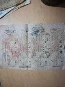 民国30年31年田赋4联票(根票,收据,验收单,通知单)
