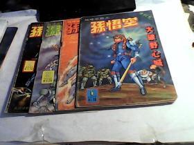 超时空猴王孙悟空 6.17.21.25 (4本合售)