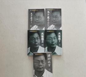 权甲龙围棋道场系列   精妙收官 天龙图 鬼手魔手共5册合售