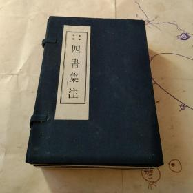 四书集注(线装,全六册)