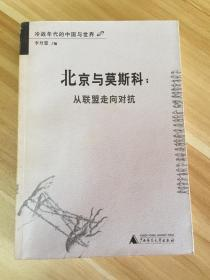北京与莫斯科:从联盟走向对抗(冷战时代的中国与世界丛书)