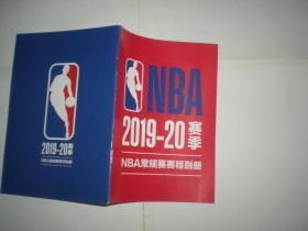 NBA 2019-2020  赛季 赛程别册 当代体育 灌篮 随刊赠送