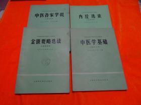 高等医药院校教材(中医专业)4本合售
