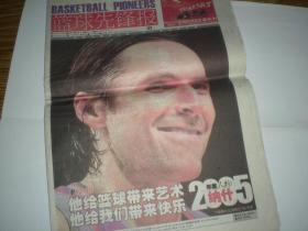 篮球先锋报 2005年 年度人物   纳什