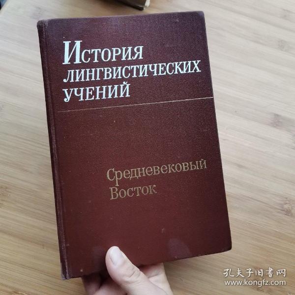 ИСТОРИЯ  ЛИНГВИСТЧЕСКИХ  УЧЕНИЙ