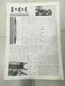 通辽日报2000年3月30日(4开四版)蒙文我市出台减轻农牧民负担的实际办法;应该充分发挥私营产业的优势。