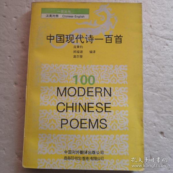 中国现代诗一百首