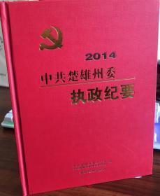 中共楚雄州委执政要  2014