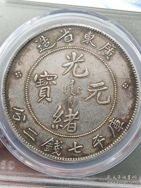 盒子币银元