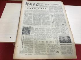 解放军报  1982年4月5日(运用典型 推动全盘)4版