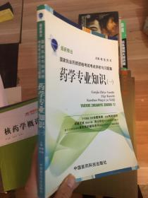 药学专业知识(一)——国家执业药师资格考试考点评析与习题集(2009)