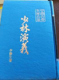 老侠义: 少林演义  80年代精装版,包快递