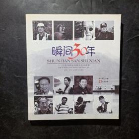 瞬间30年:十一位杭州摄影家镜头里的故事