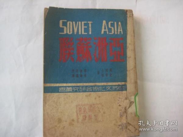亚洲苏联 (民国版1946年)