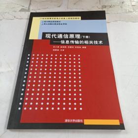 现代通信原理(下册)——信息传输的相关技术