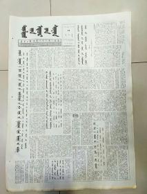 通辽日报2000年3月18日(4开四版)蒙文九届全国人大代表大会三次会议圆满结束;科左中旗组织部要求加强自身建设。