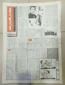 通辽日报2000年3月19日(4开四版)蒙文