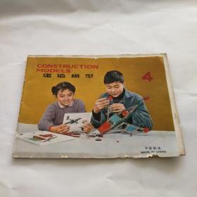 建造模型 4(汉英文) 上世纪七八十年代