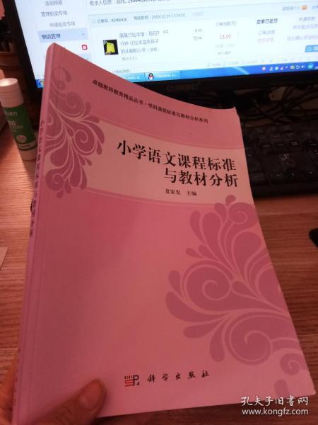 小学语文课程标准与教材分析