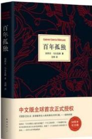 全新精装 百年孤独 诺贝尔文学奖马尔克斯代表作 霍乱时期的爱情 中文授权无删减 世界名著外国文学小说