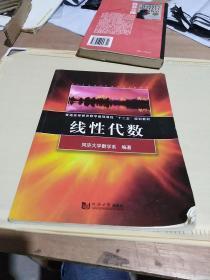 """普通高等教育数学基础课程""""十二五""""规划教材:线性代数"""
