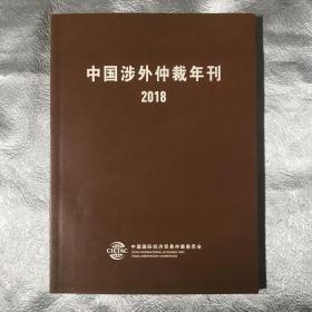中国涉外仲裁年刊(2018)